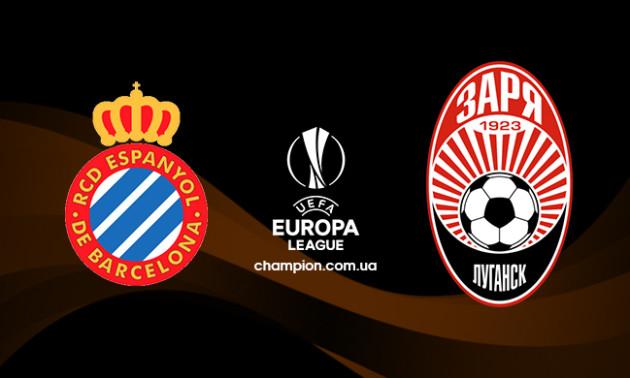 Еспаньйол - Зоря: анонс і прогноз на матч Ліги Європи