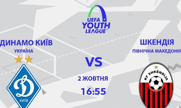 Динамо U-19 - Шкендія U-19: Онлайн-трансляція матчу Юнацької Ліги УЄФА
