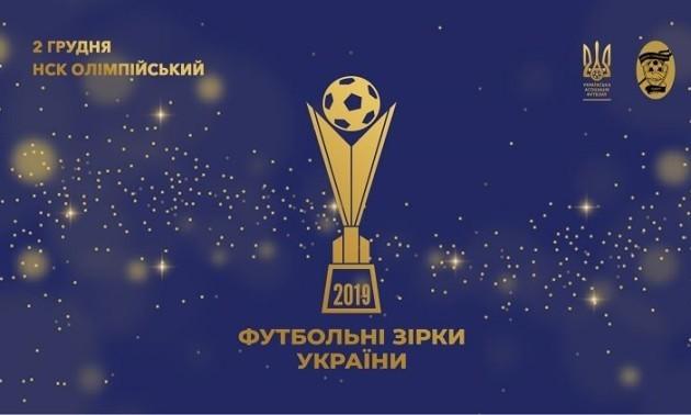 На церемонію Футбольні зірки України-2019 пустили лише журналістів ТК Футбол 1/2