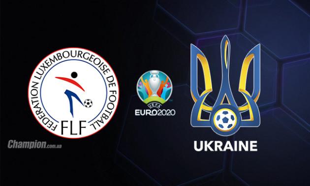 Люксембург - Україна 1:2. Як це було