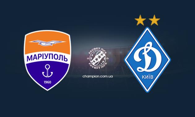 Маріуполь - Динамо Київ: онлайн-трансляція матчу 4 туру УПЛ. LIVE