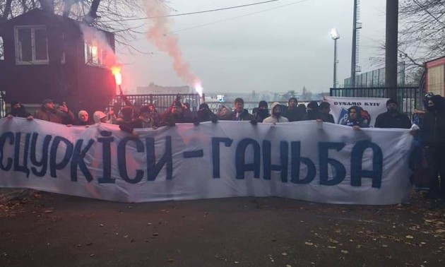 Сцуркіси - ганьба Динамо. Уболівальники провели акцію у Кропивницькому