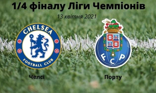 Прогноз на матч Челсі – Порту: 13 квітня 2021