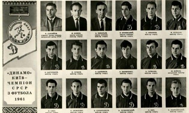 57 років тому Динамо зупинило московську гегемонію в радянському футболі. ВІДЕО