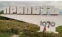 Гравці Динамо відвідали Чорнобиль