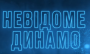 Невідоме Динамо: Екшн-проект про життя команди. 1 серія