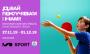 У Маріуполі відбудеться рейтинговий турнір з настільного тенісу