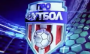 Ексклюзиви з Вернидубом і  Верпаковскісом та 8 тур УПЛ - Профутбол за 22.09.2019