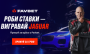 Прямуй за Jaguar з Favbet та Потапом
